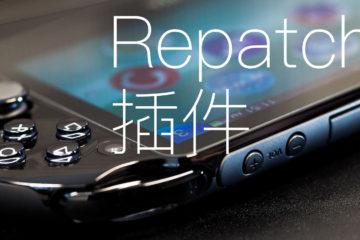 Repatch插件简单介绍&使用方法