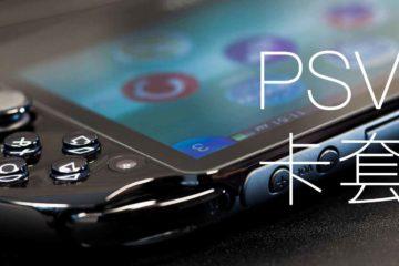 PSV 使用卡套插件的简易教程