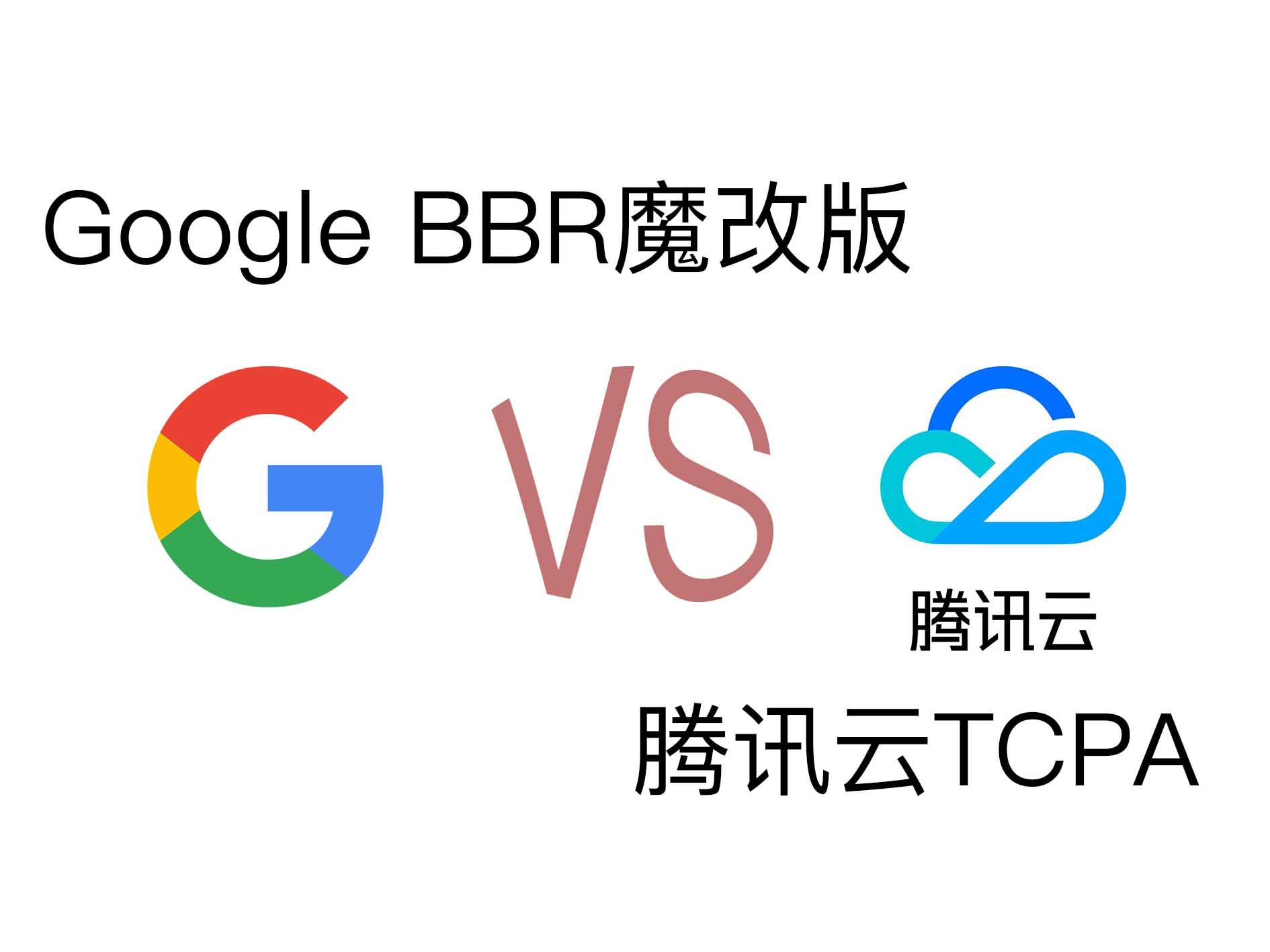 BBR魔改版与腾讯TCPA在网页加载和Nextcloud大文件下载方面的性能对比